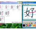 Chinese Writing Master Teacher's Edition Screenshot 0